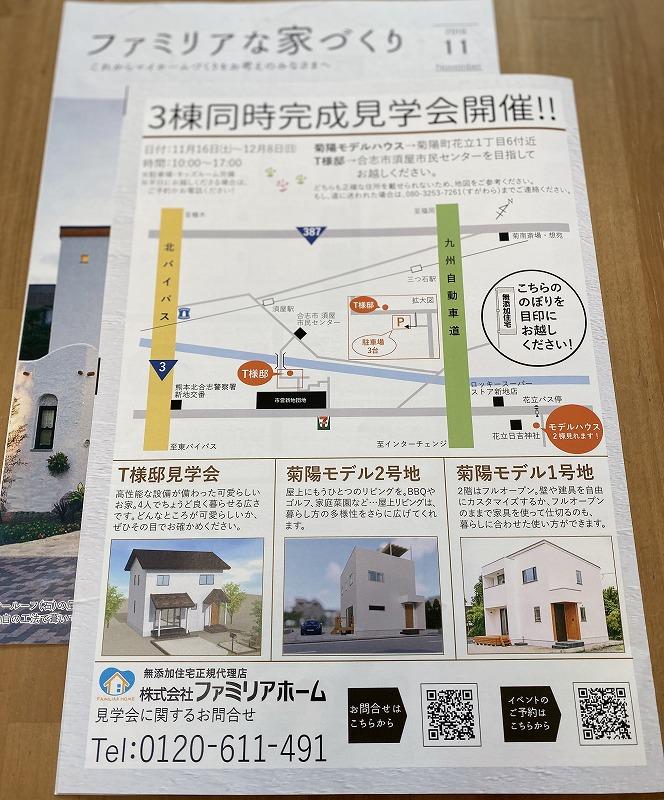 情報誌③|熊本の注文住宅工務店ファミリアホーム