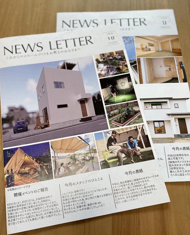 情報誌①|熊本の注文住宅工務店ファミリアホーム