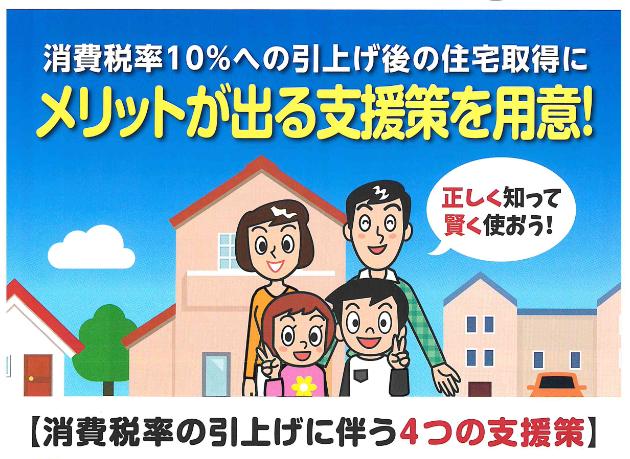 消費税3|熊本の注文住宅工務店ファミリアホーム
