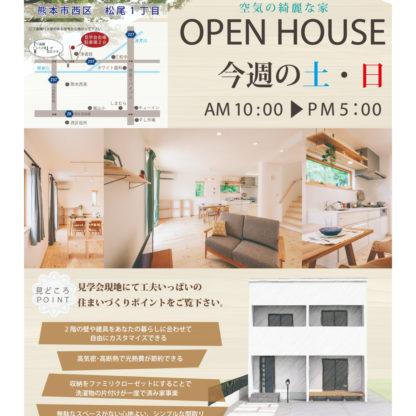 ミニマリストにオススメ!1|熊本の注文住宅工務店ファミリアホーム