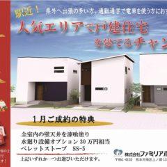 新春!【上ノ郷・春日エリア】土地案内1|熊本の注文住宅工務店ファミリアホーム