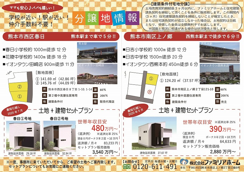 人気エリアの土地をご紹介!2|熊本の注文住宅工務店ファミリアホーム