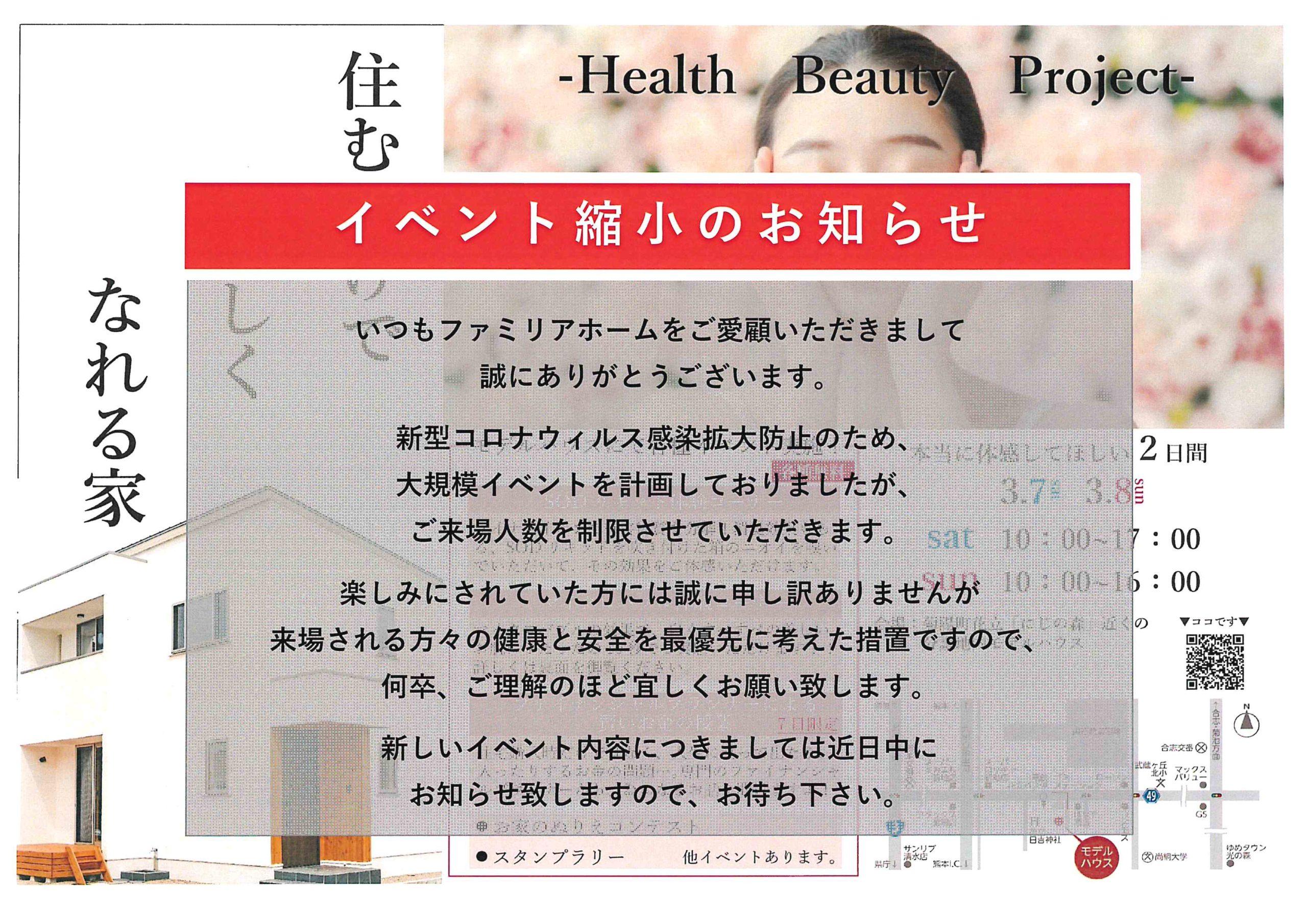 blog20200229|熊本の注文住宅工務店ファミリアホーム