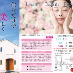 イベント20200307② 熊本の注文住宅工務店ファミリアホーム