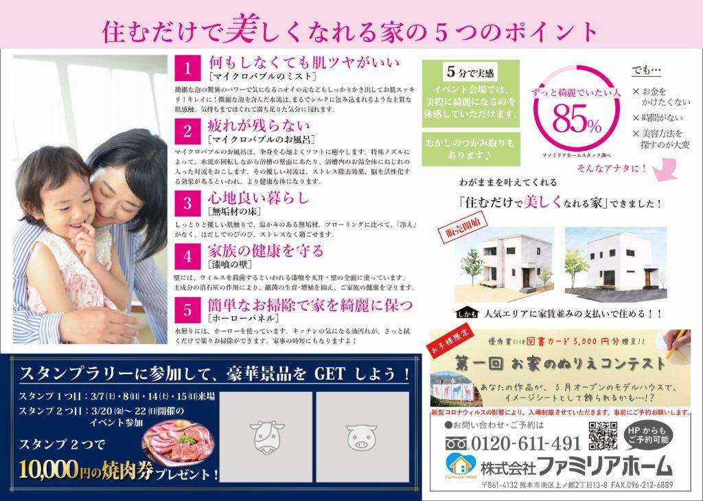 イベント20200307① 熊本の注文住宅工務店ファミリアホーム