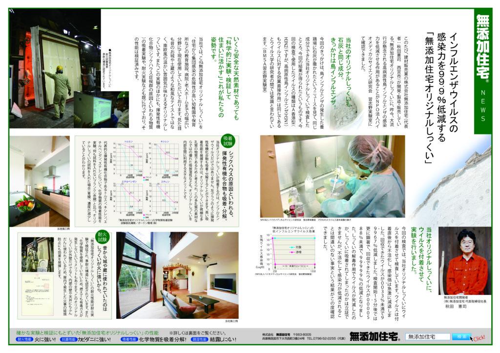 ウィルス②|熊本の注文住宅工務店ファミリアホーム