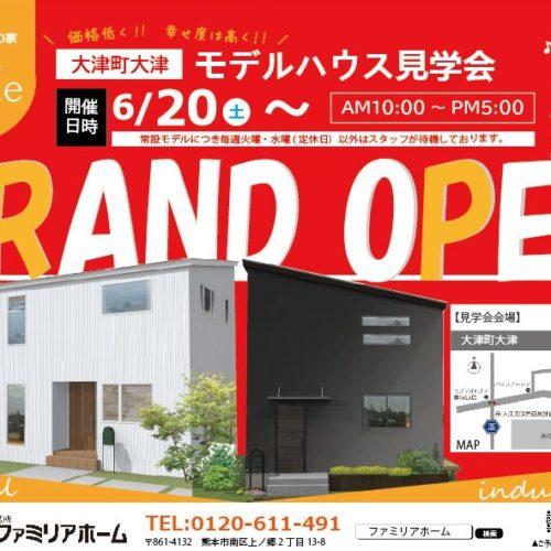 大津①|熊本の注文住宅工務店ファミリアホーム
