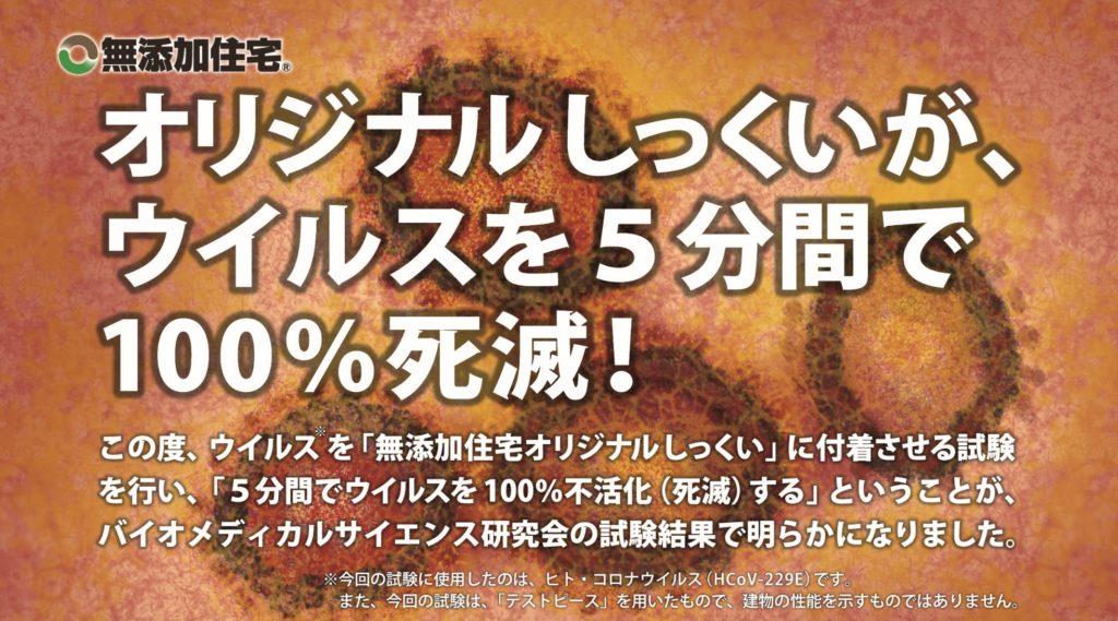 ウィルス①|熊本の注文住宅工務店ファミリアホーム