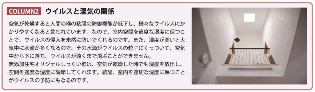 ウィルス⑥|熊本の注文住宅工務店ファミリアホーム