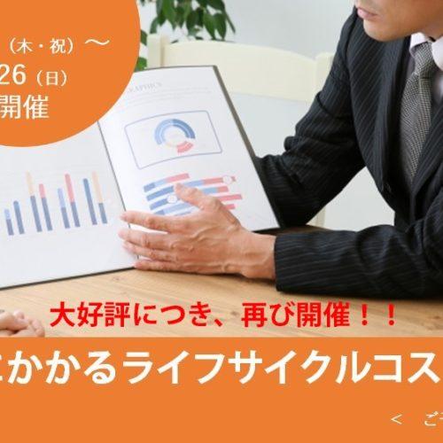 event20200713|熊本の注文住宅工務店ファミリアホーム