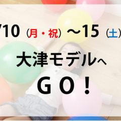 イベント20200806① 熊本の注文住宅工務店ファミリアホーム