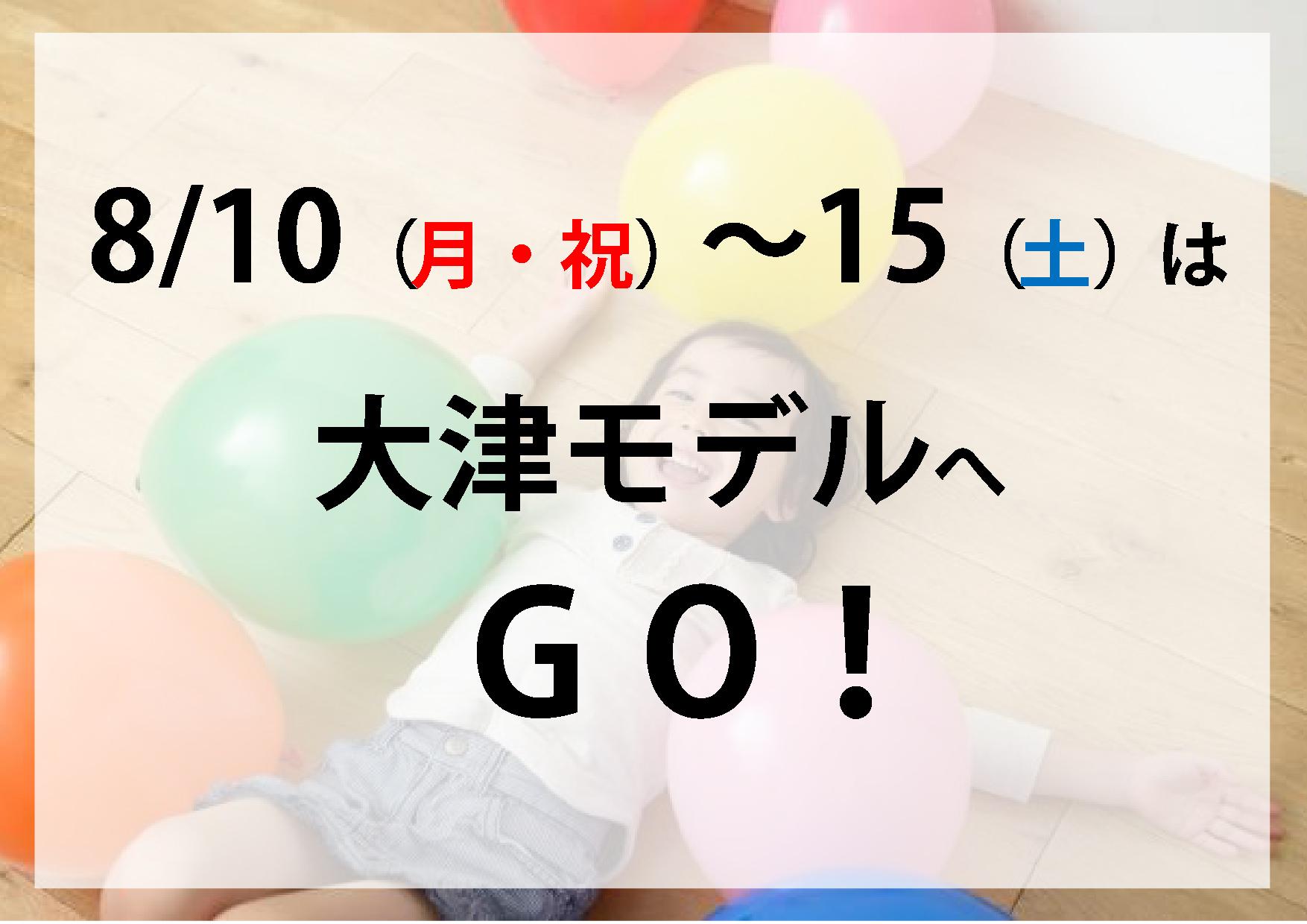 イベント20200806①|熊本の注文住宅工務店ファミリアホーム