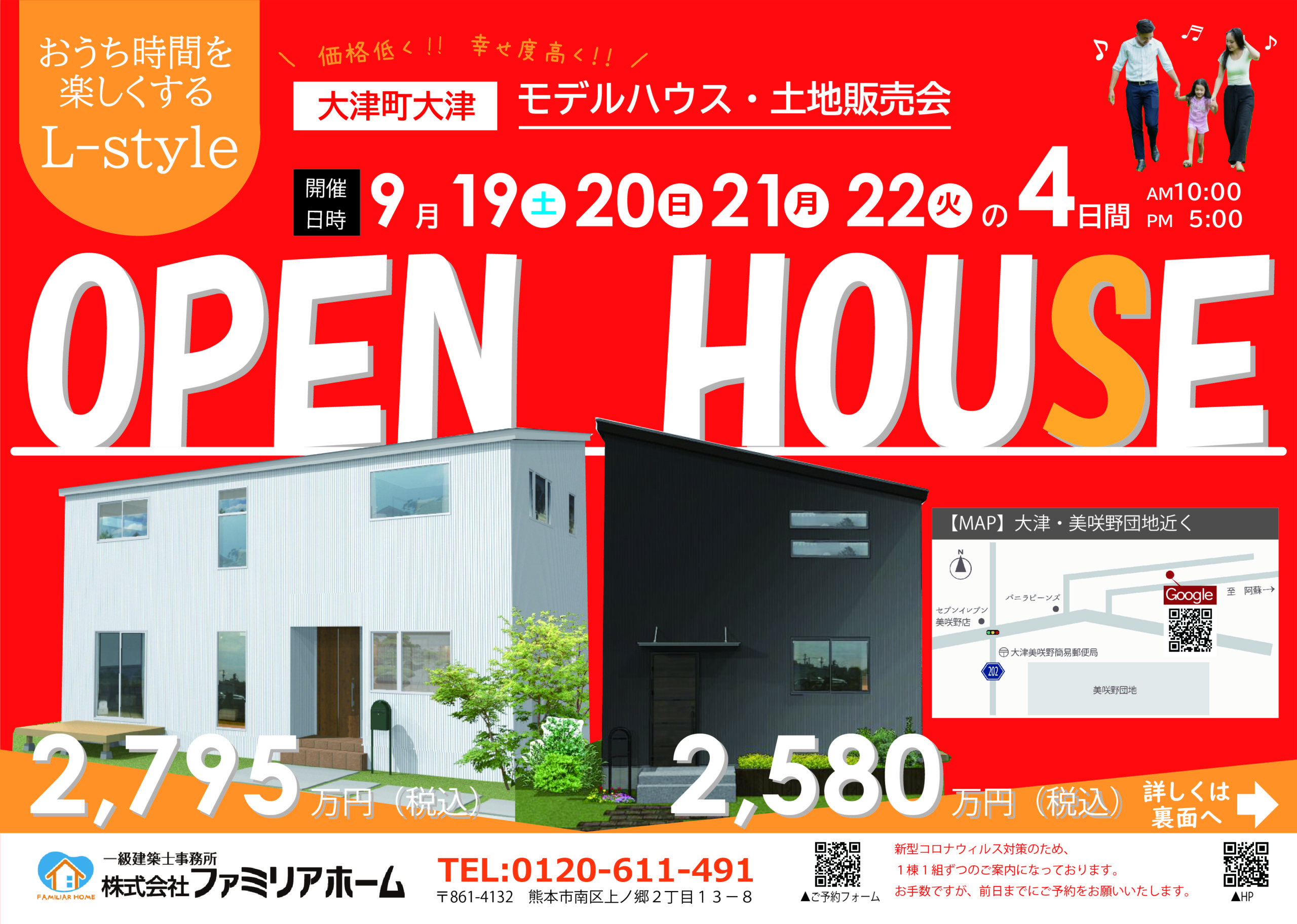 大津2020.09.19①|熊本の注文住宅工務店ファミリアホーム