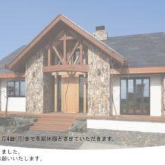 冬期休暇1|熊本の注文住宅工務店ファミリアホーム